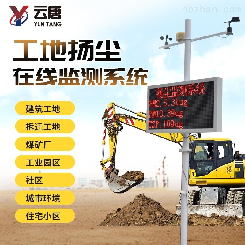 云唐扬尘污染自动监控系统(方案)