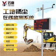 YT-YC云唐扬尘污染自动监控系统(方案)