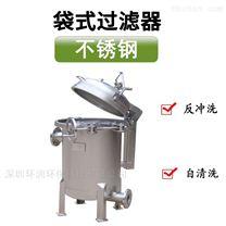 不锈钢耐酸碱免清洗可换滤袋袋式过滤器