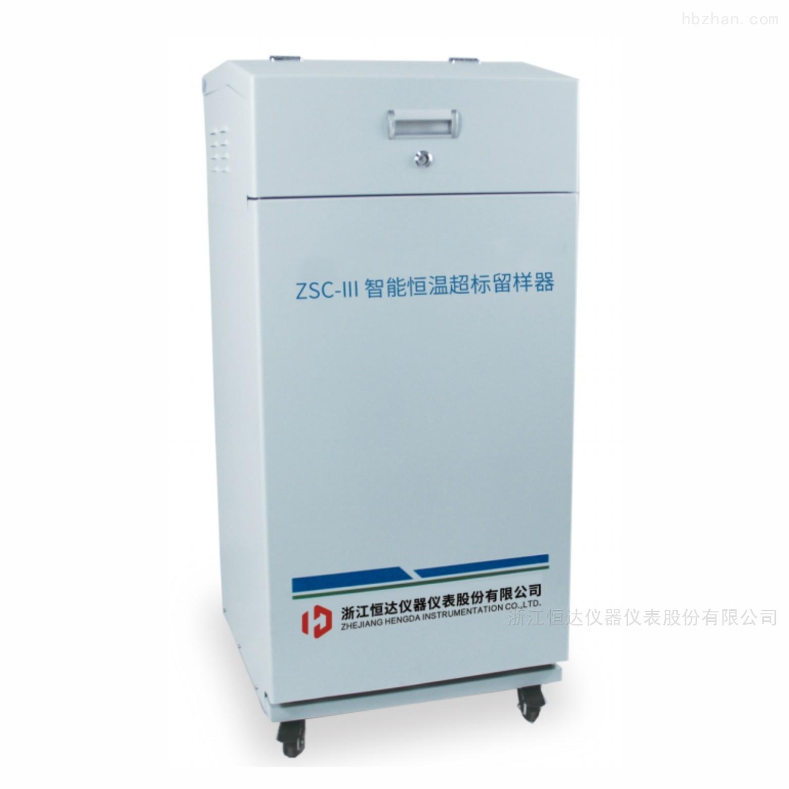 ZSC-III 智能恒温超标留样器