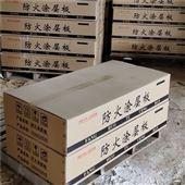 厂家生产防火涂层板一平米多少钱
