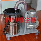 XCQ-7500-2废料收集工业吸尘器