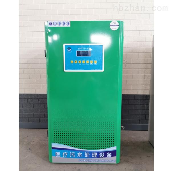 开封诊所污水处理设备