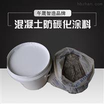 混凝土防碳化涂料