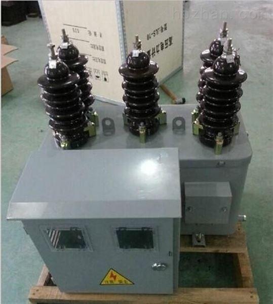 JLS-10三相三线户外油浸式计量箱