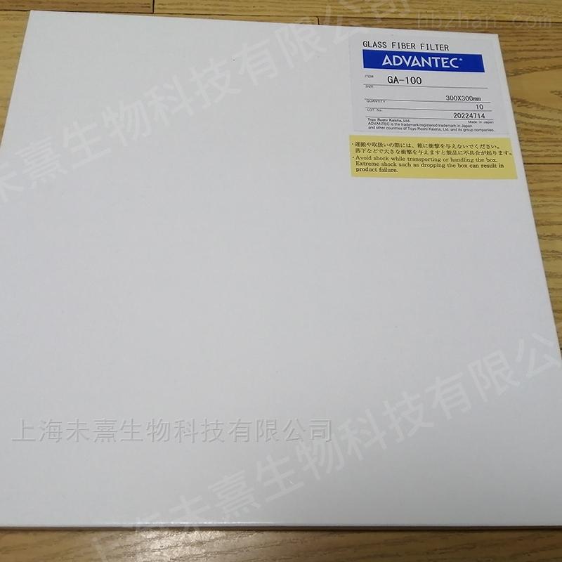 ADVANTEC东洋GA100玻璃纤维滤纸