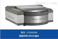 EDX9000粘着剂ROHS重金属检测仪