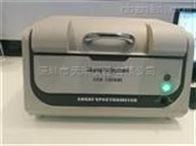 X-Ray环保Rohs测试仪