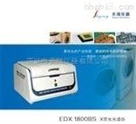 ROHS设备 EDX1800B 天瑞仪器国内,哪家好