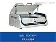 无卤X荧光分析检测仪EDX1800E