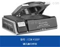 胶水重金属检测仪EDX4500P