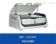 双面胶有害物质检测仪EDX1800E