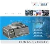 国产xrf荧光光谱仪