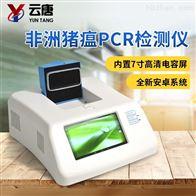 YT-PCR-新款非洲猪瘟快速检测仪