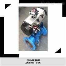 BX643W气动导热油保温旋塞阀BX643