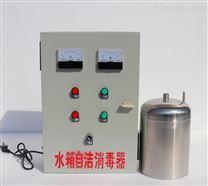 原水内置式水箱自洁消毒器