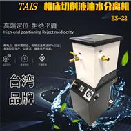 ES-22金属加工液净化设备