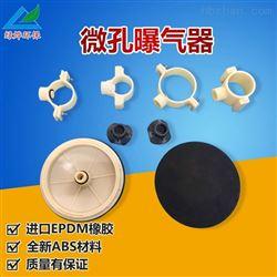 ABS膜片式微孔曝气器
