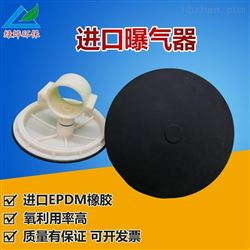 弧型膜片曝气盘|微孔曝气器
