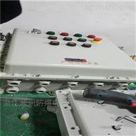 BXK铸铝合金防爆按钮箱