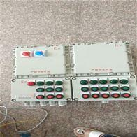 BXMDBXM53-4/16K63防爆照明配电箱