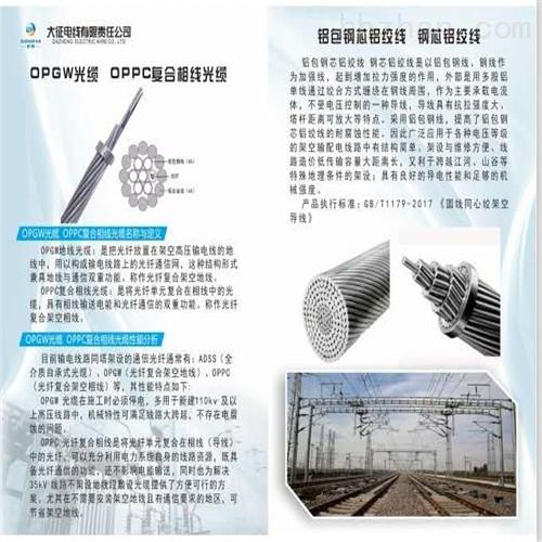 四川LGJA240/30钢芯铝绞线厂家电力导线施工