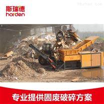 移动式装修垃圾破碎机建筑模板粉碎机