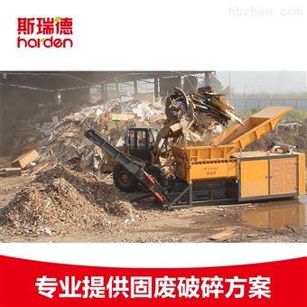MS760HD移动式装修垃圾破碎机建筑模板粉碎机