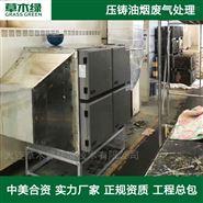 铝压铸机废气收集