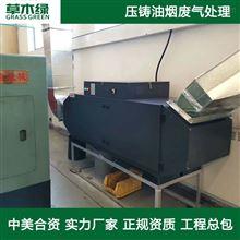 铝合金压铸废气处理工艺流程