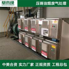 压铸废气处理方法