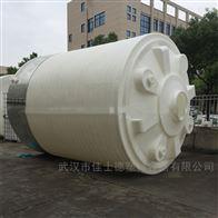 武汉20吨减水剂储罐反渗透塑料储罐电话