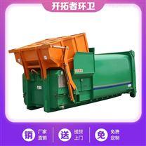 移动式垃圾压缩中转设备-校区用