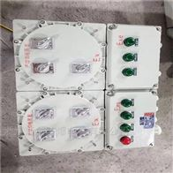 BXMD气体粉尘防爆配电箱