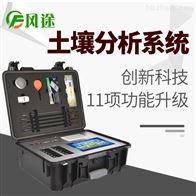 FT-Q8000高精度土壤养分检测仪器