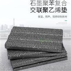 热销优质改性防火石墨聚苯板