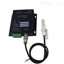 RS-ETH-D网络型温湿度传感器