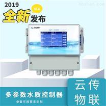 北京知名多参数水质分析控制器,浊度检测仪