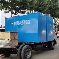 JQ-1农村生活污水处理一体化设备5吨/天管网