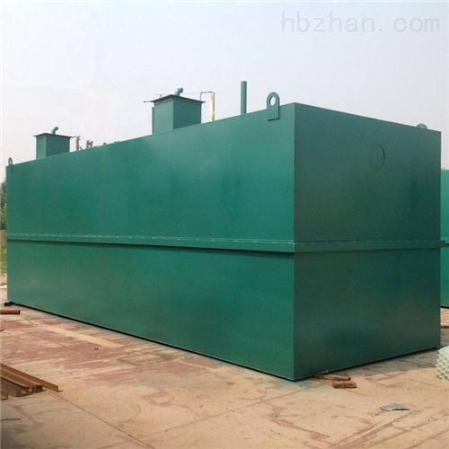 20吨/天生活污水处理设备