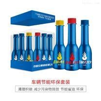 蓝动力燃油添加剂/清洗剂