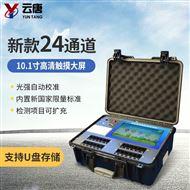 YT-G2400全功能食品安全检测仪