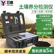 YT-TR05测土仪器简介