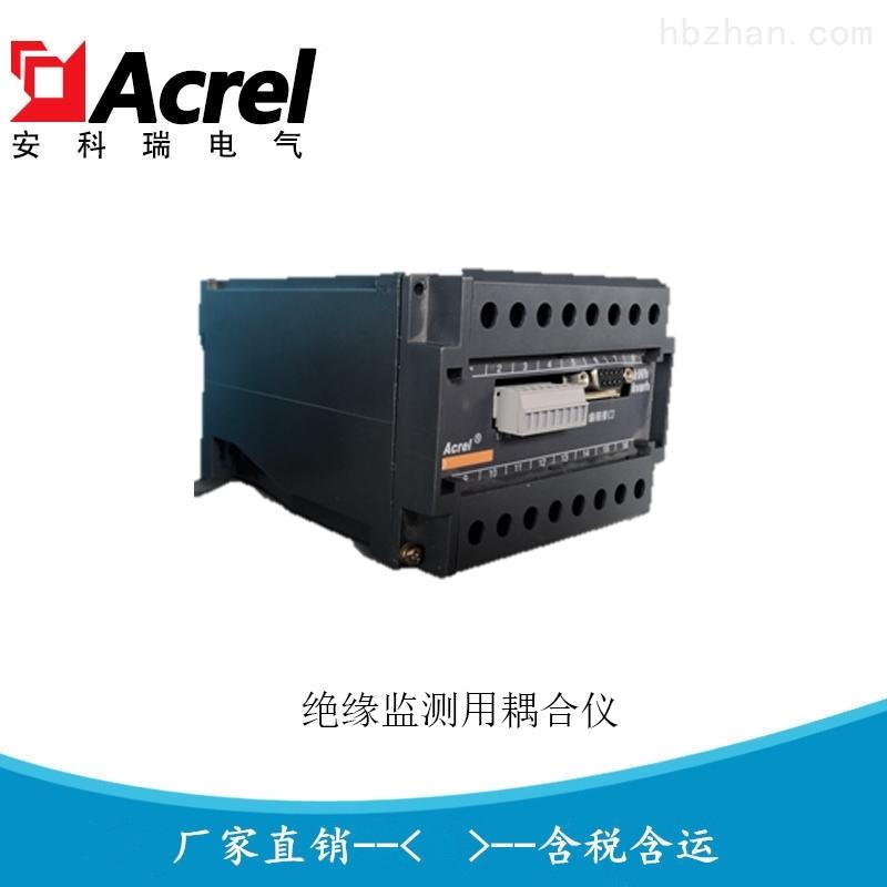安科瑞工业绝缘监测耦合仪