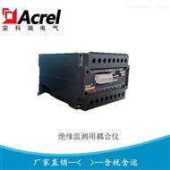 ACPD100安科瑞工业绝缘监测耦合仪