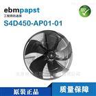 FFU/AHU專用ebm冷卻風機 S4D450-AP01-01