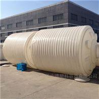 武汉30吨聚羧酸复配罐耐腐塑料储蓄罐规格