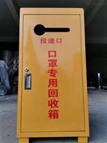 武汉防疫口罩回收专用垃圾桶销售厂家
