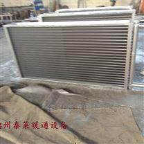 空气处理机组表冷器空调铝箔铜管换热器