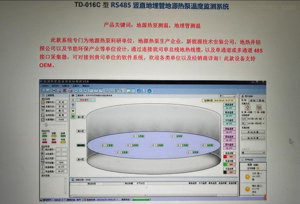 TD-016C型 RS485竖直地埋管地源热泵温度监测系统